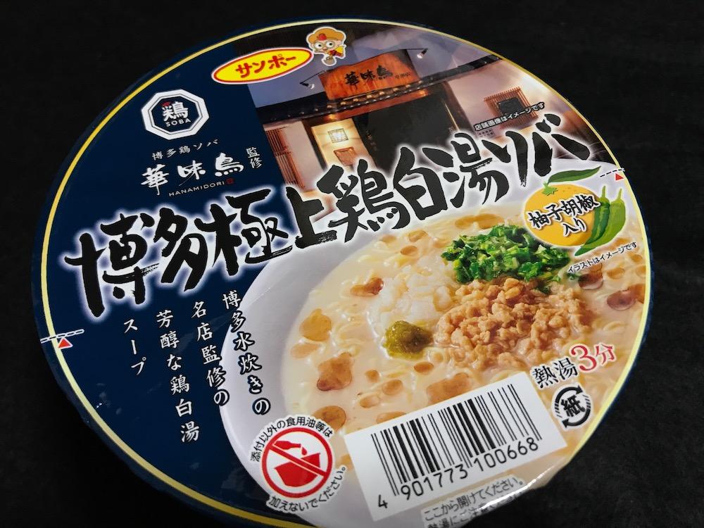 博多華味鳥監修 博多極上鶏白湯ソバ パッケージ