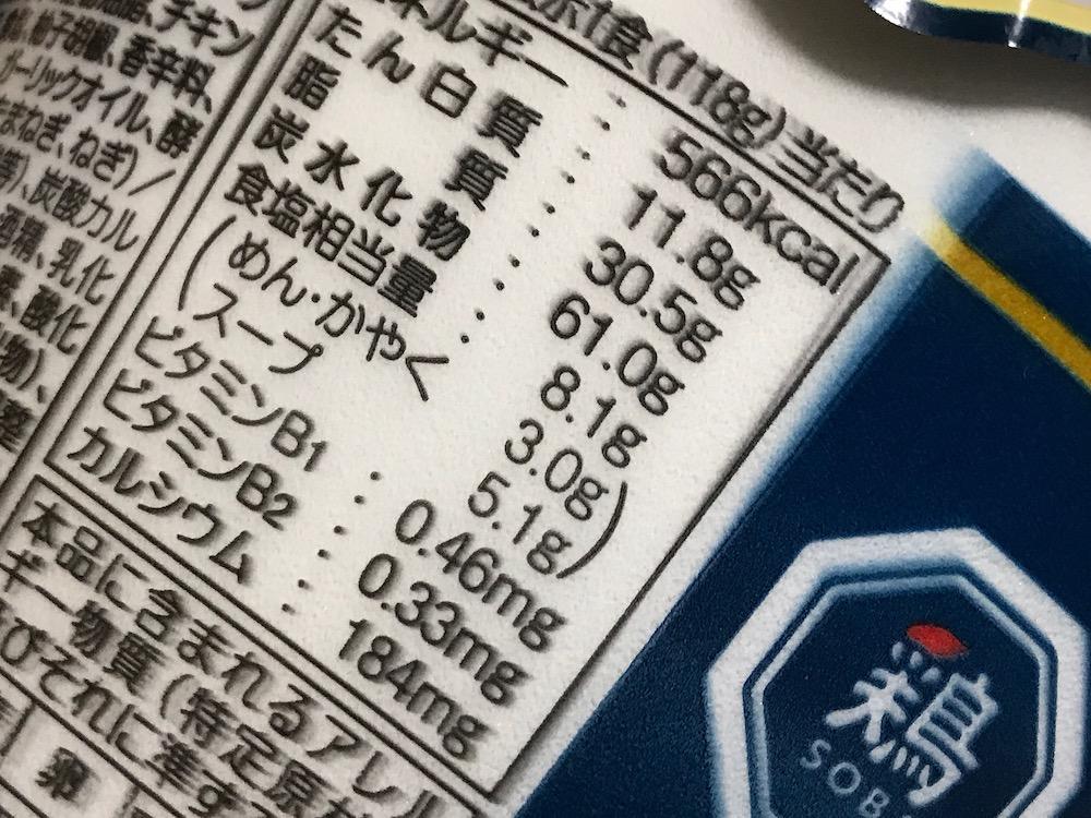 博多華味鳥監修 博多極上鶏白湯ソバ 食塩相当量