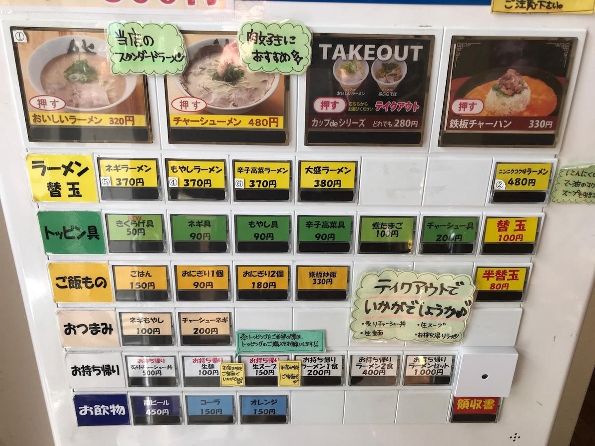 博多ラーメン膳 食券機
