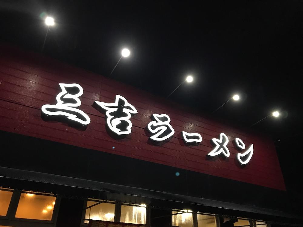 長浜ラーメン三吉 雨