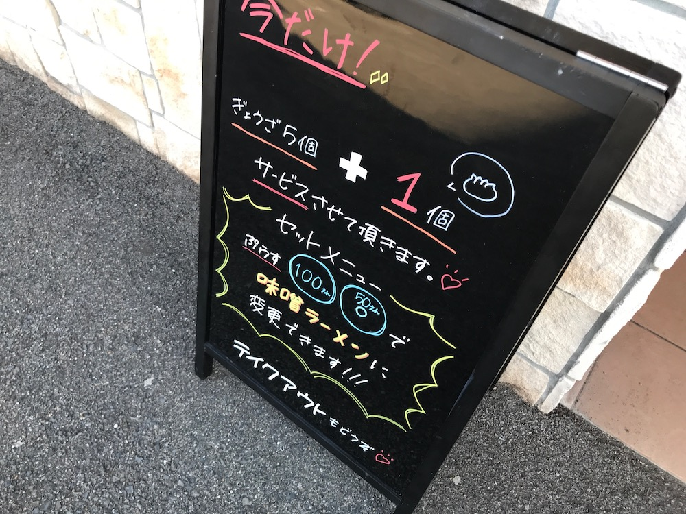 横浜家系ラーメン龍馬家 餃子1 個増量
