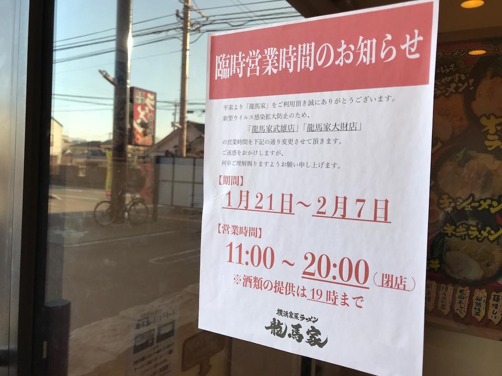 横浜家系ラーメン龍馬家 臨時営業時間