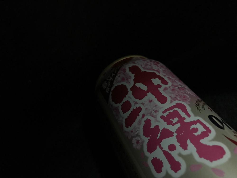 オリオンビール桜パッケージ缶 2021