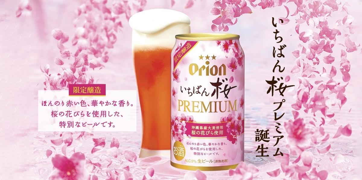 オリオンビール桜プレミアム
