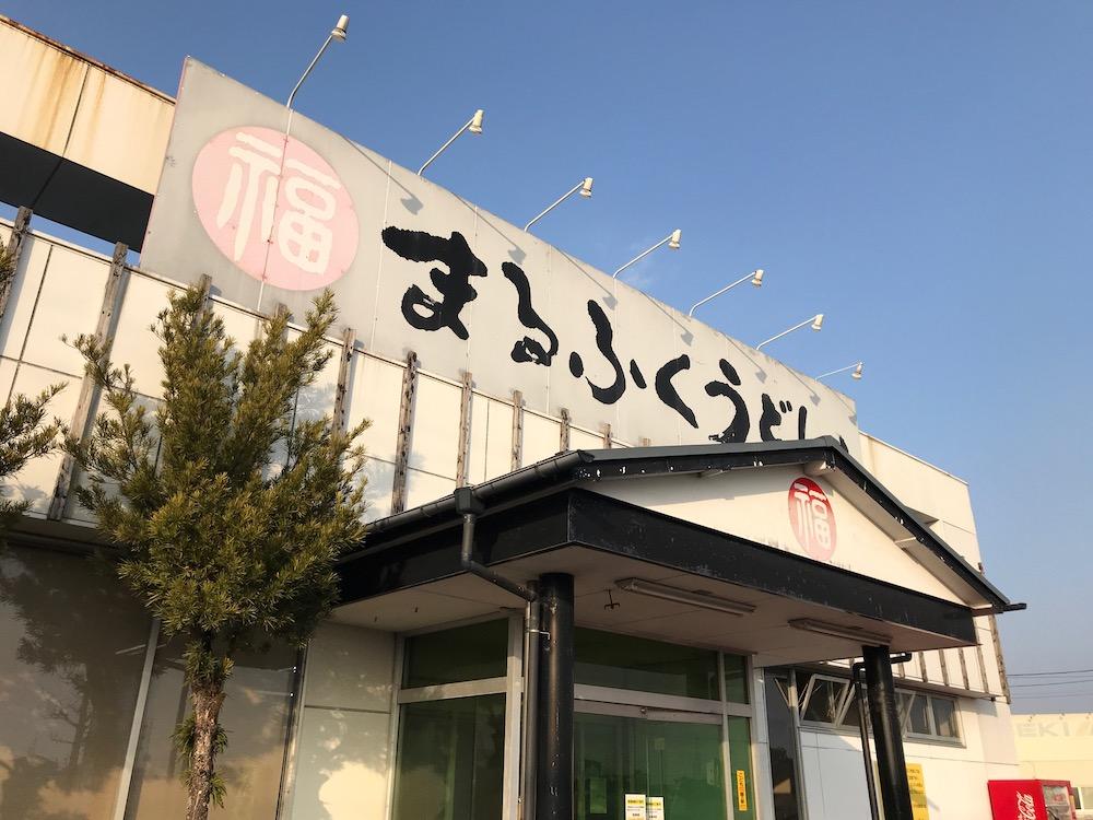 まるふくうどん兵庫店 外観 2021
