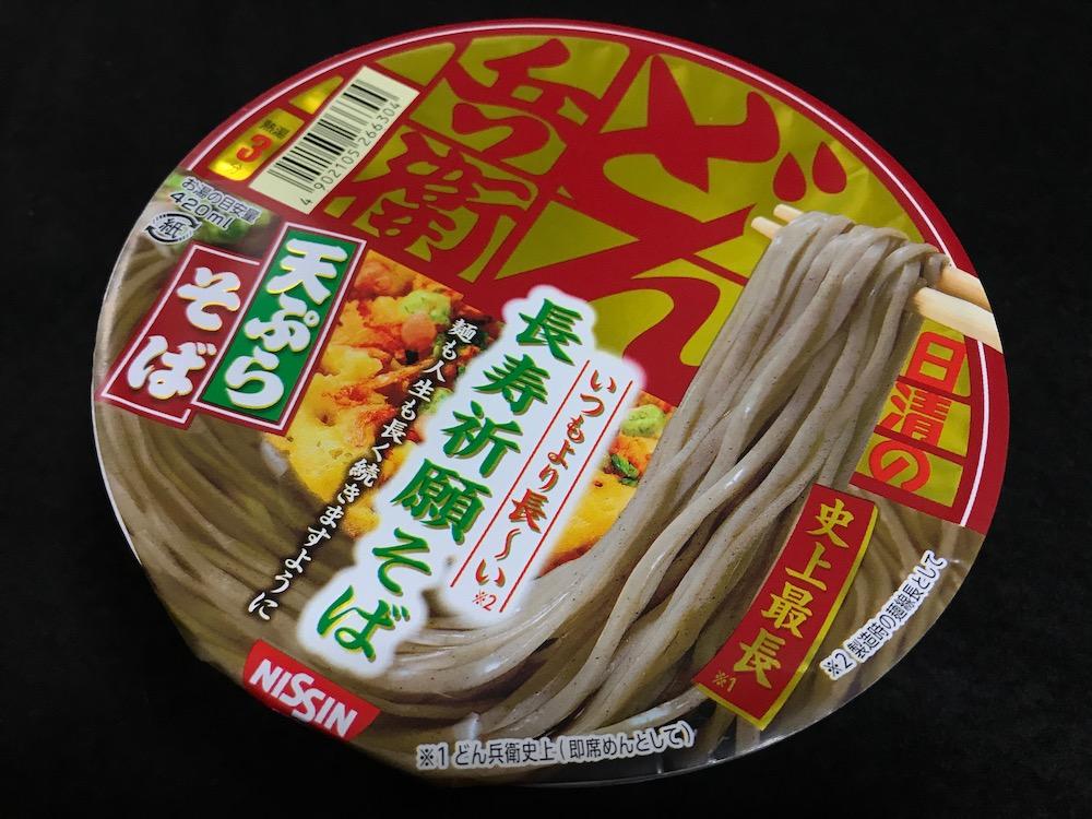 どん兵衛天ぷらそば いつもより長〜い長寿祈願そば パッケージ
