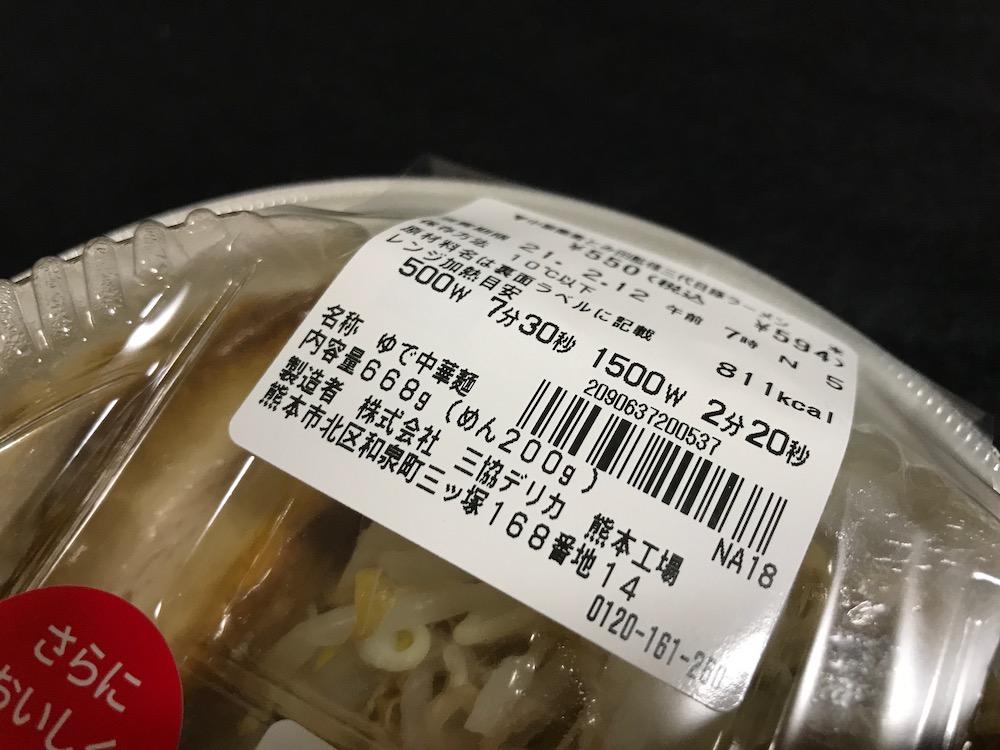 中華蕎麦とみ田監修三代目豚ラーメン 加熱時間
