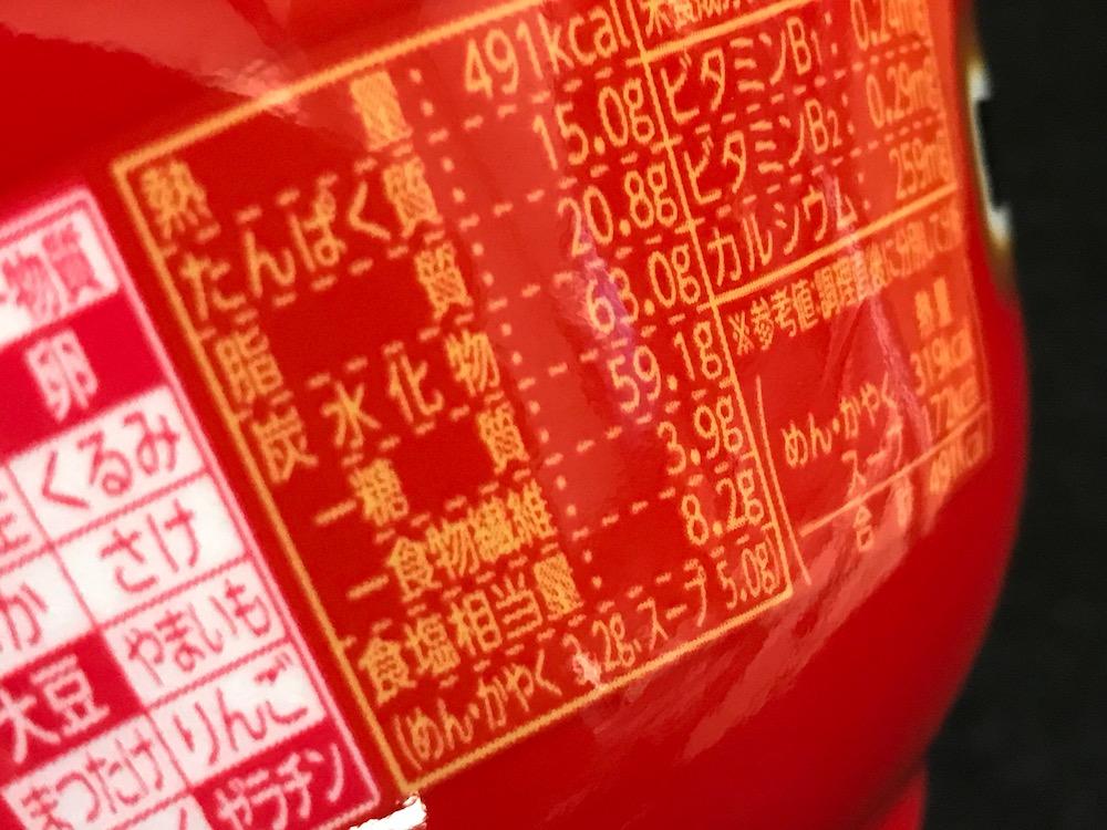 7プレミアムゴールド 一風堂 赤丸新味 博多とんこつ 食塩相当量