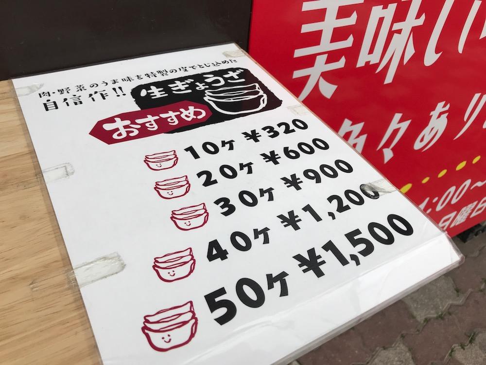 肉肉菜彩 生餃子メニュー