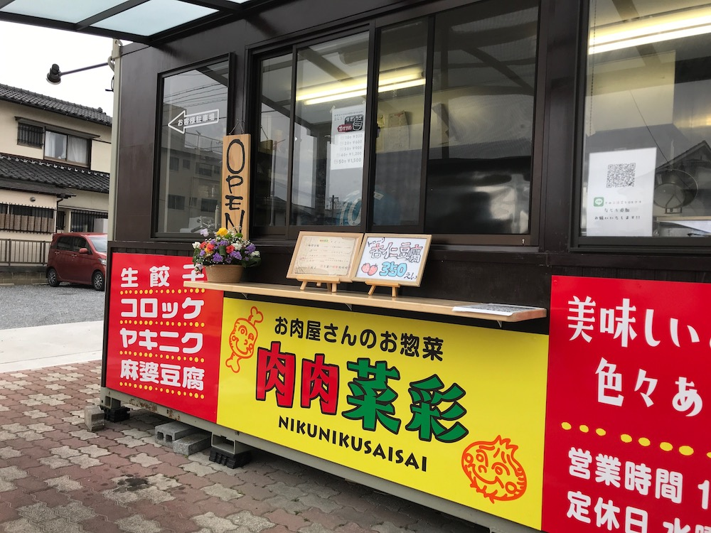 肉肉菜彩 外観