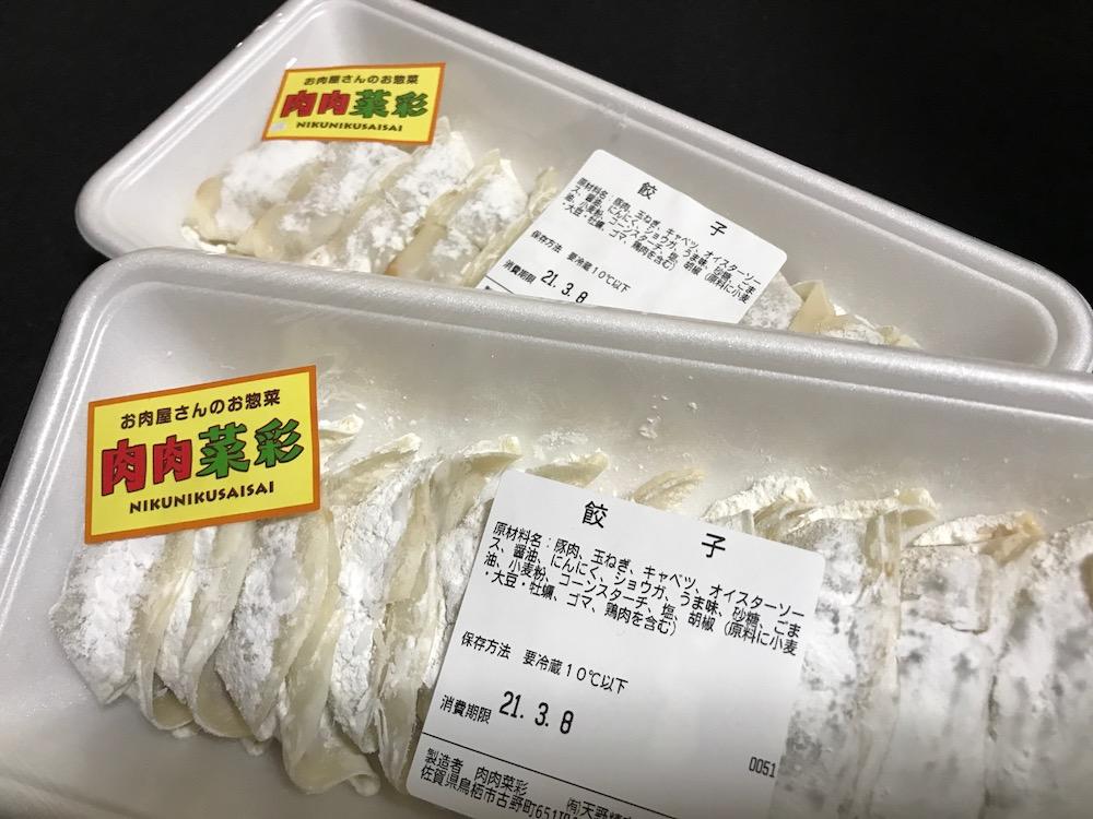 肉肉菜彩 生餃子