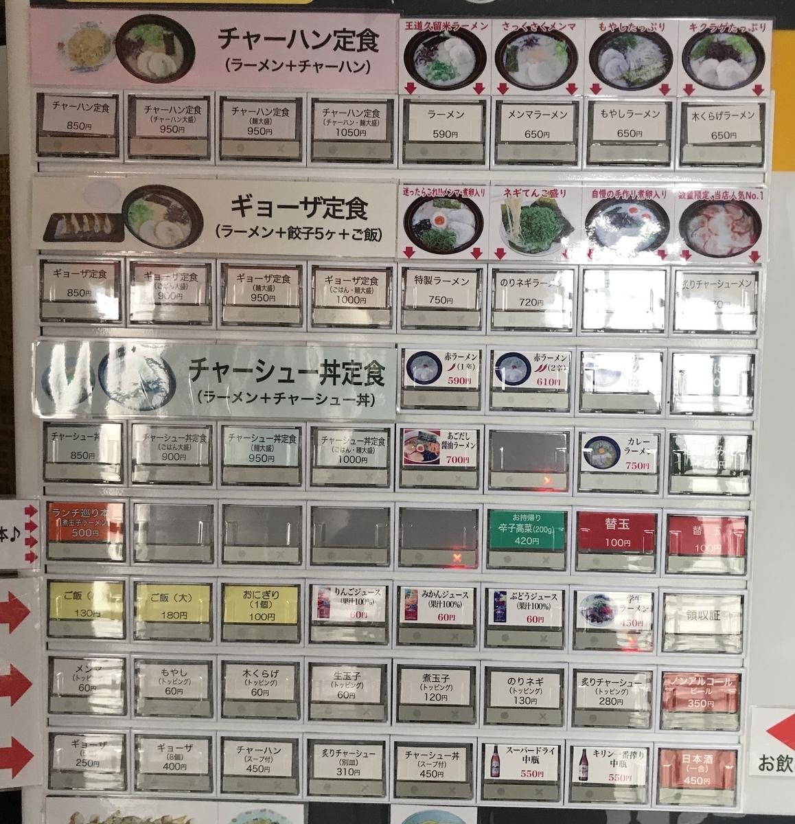久留米ラーメン金ちゃん 食券機