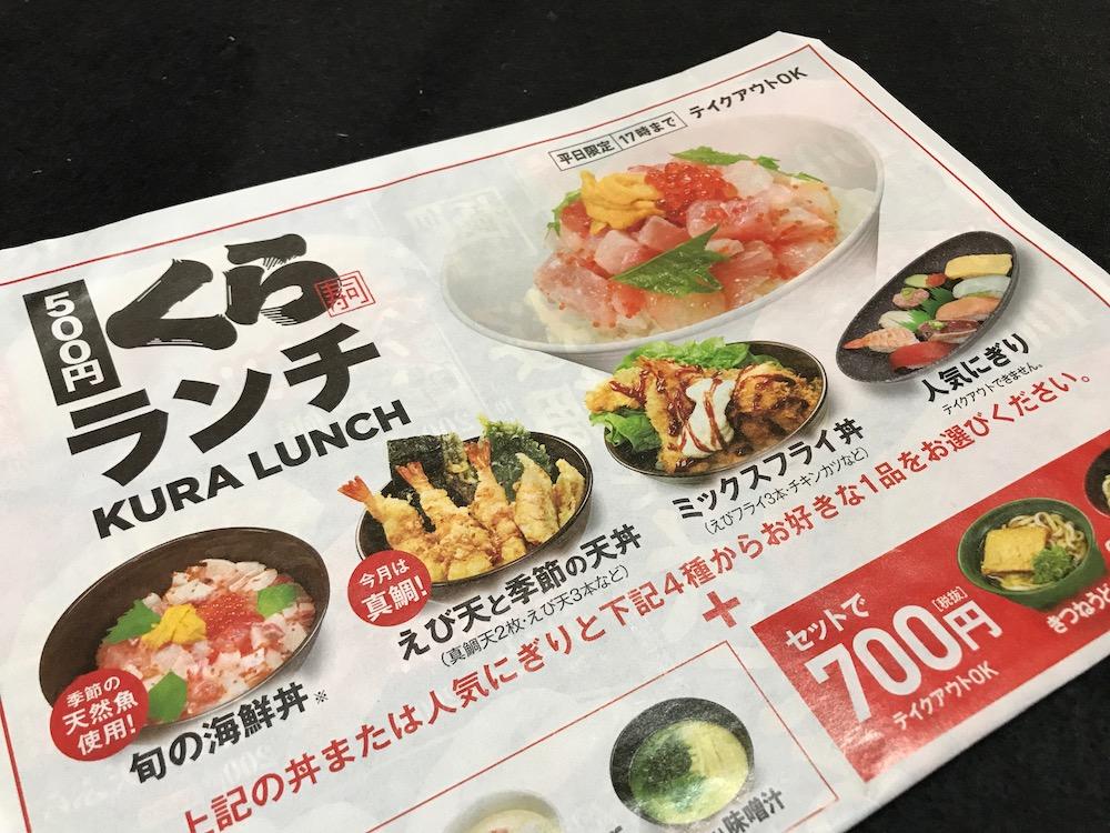 くら寿司 2021新くらランチ