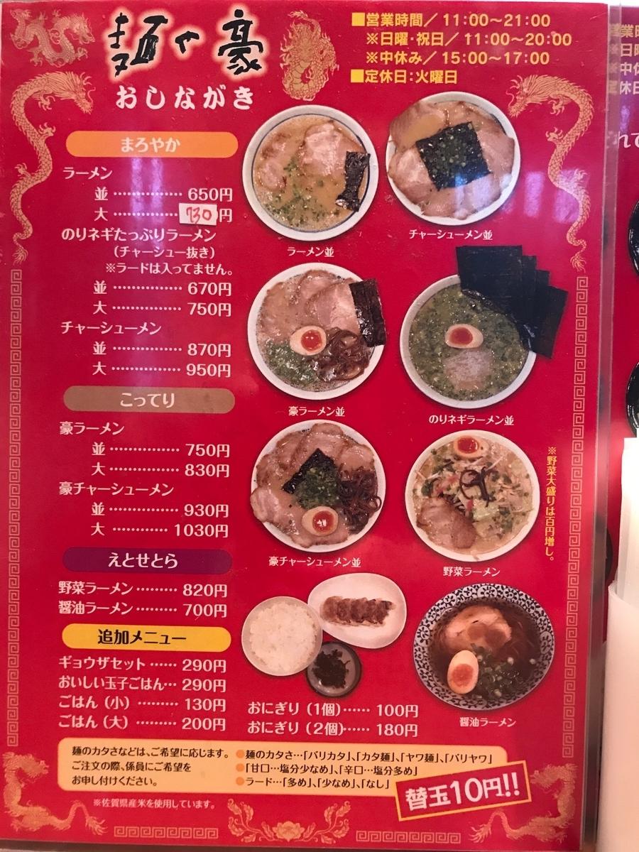 麺や豪 メニュー