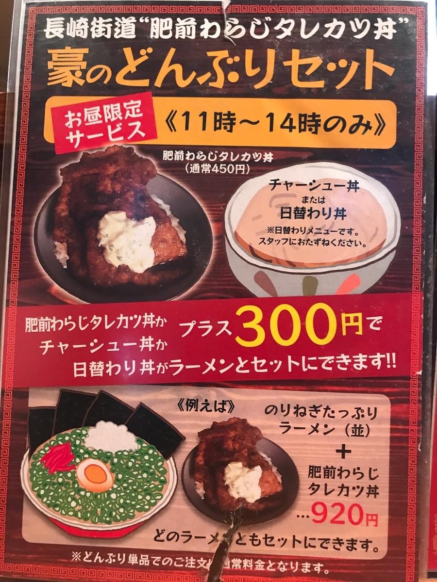 麺や豪 丼セット