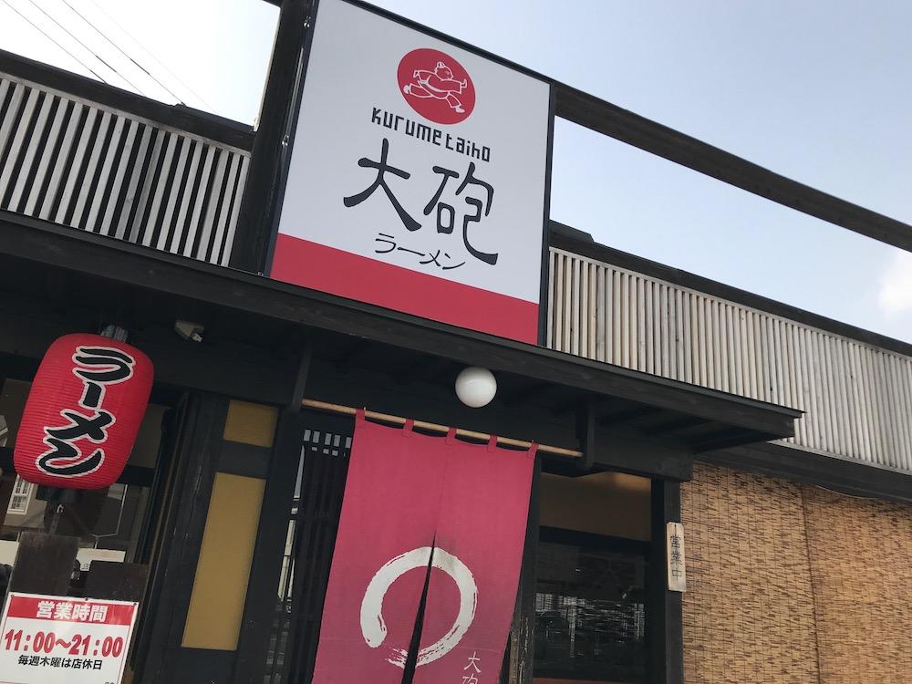大砲ラーメン吉野ヶ里店 2021.3