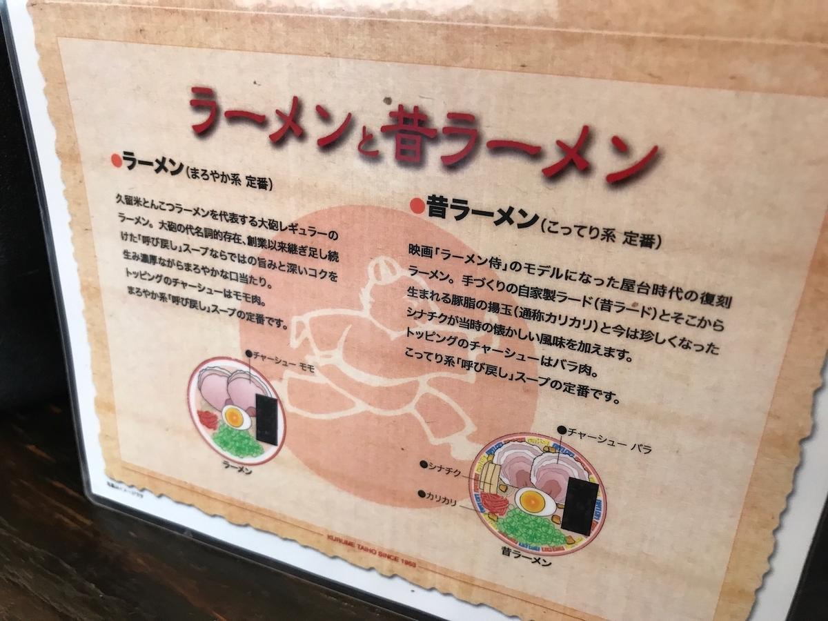 大砲ラーメン吉野ヶ里店 ラーメンと昔ラーメン