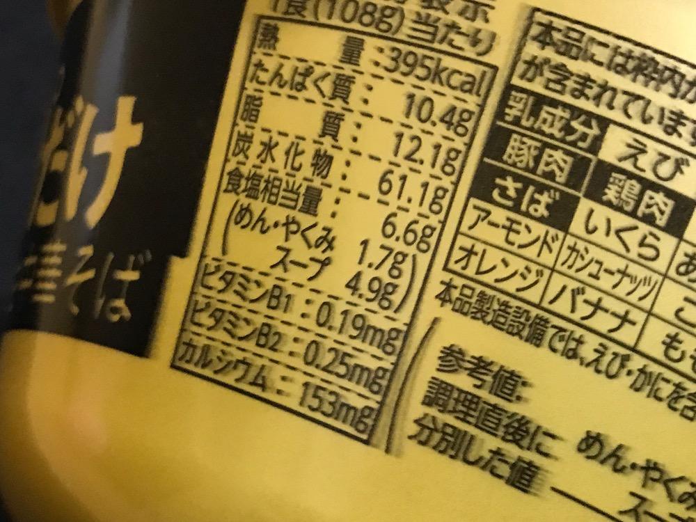 明星 麺とスープだけ 黄金鶏油中華そば 食塩相当量
