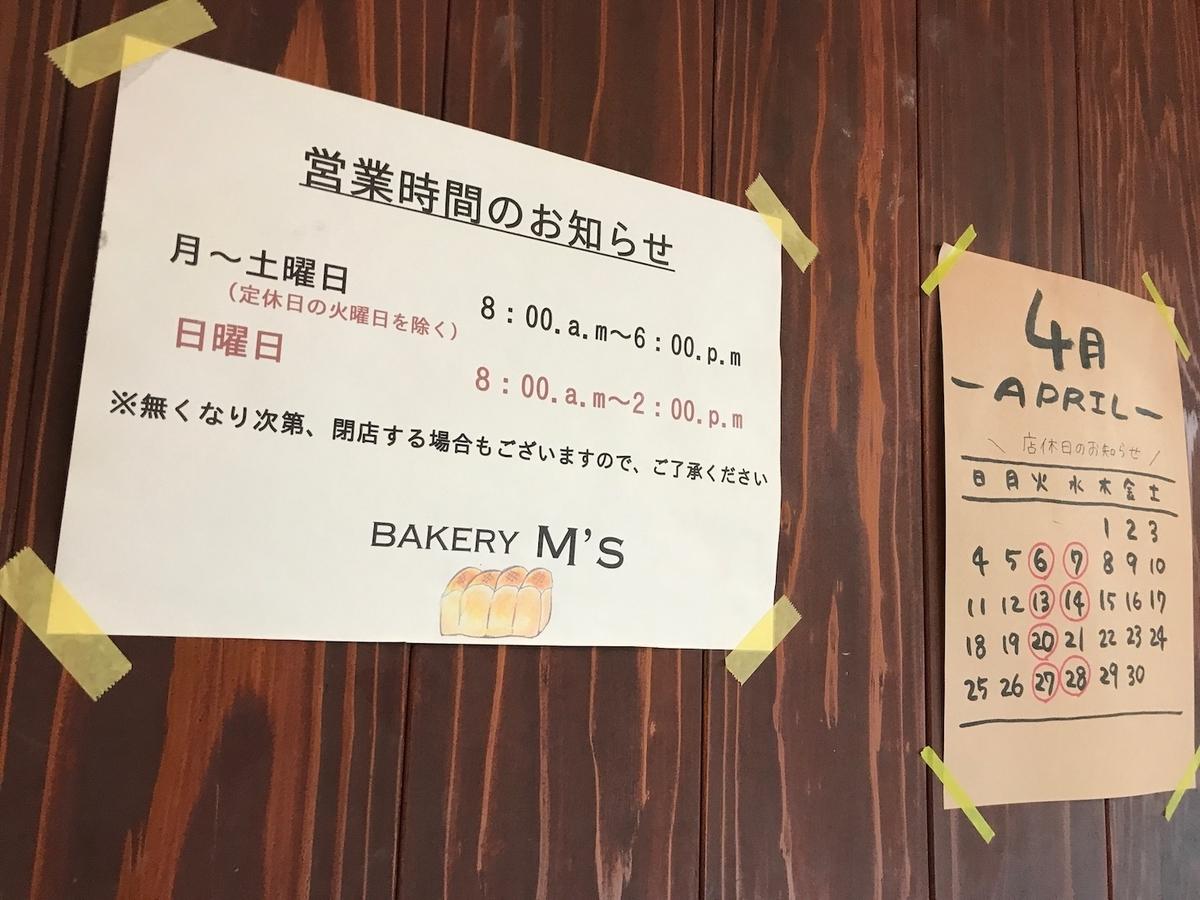 BAKERY M's 4月の営業時間