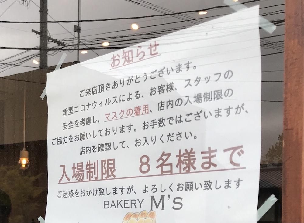 BAKERY M's 入店制限