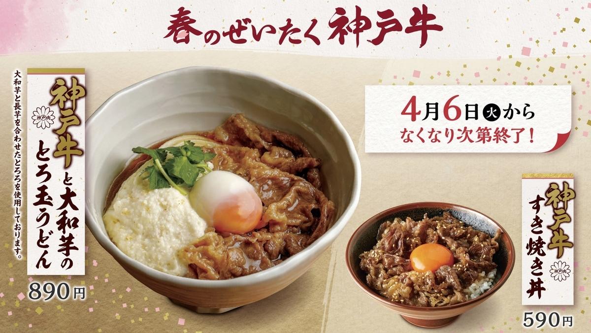 丸亀製麺 春のぜいたく神戸牛