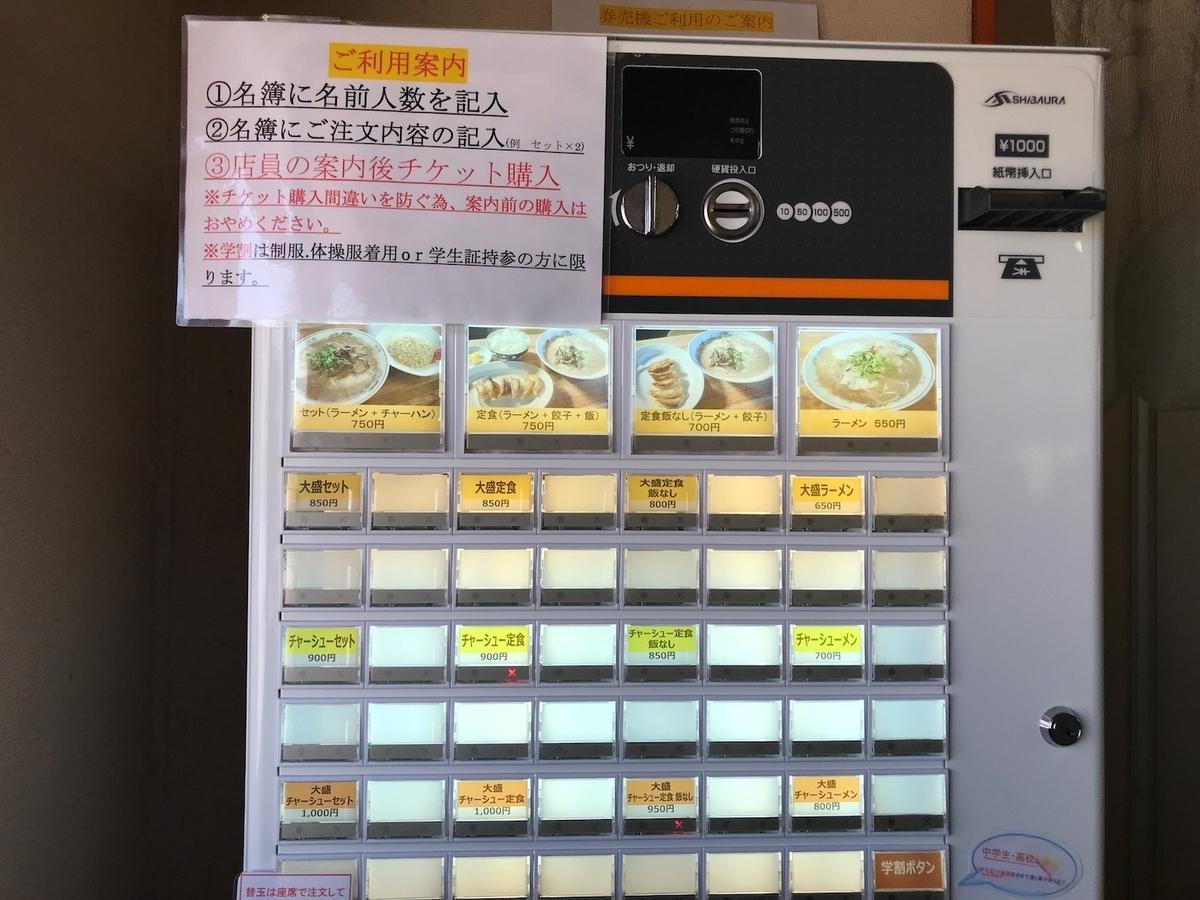 田の久 食券機