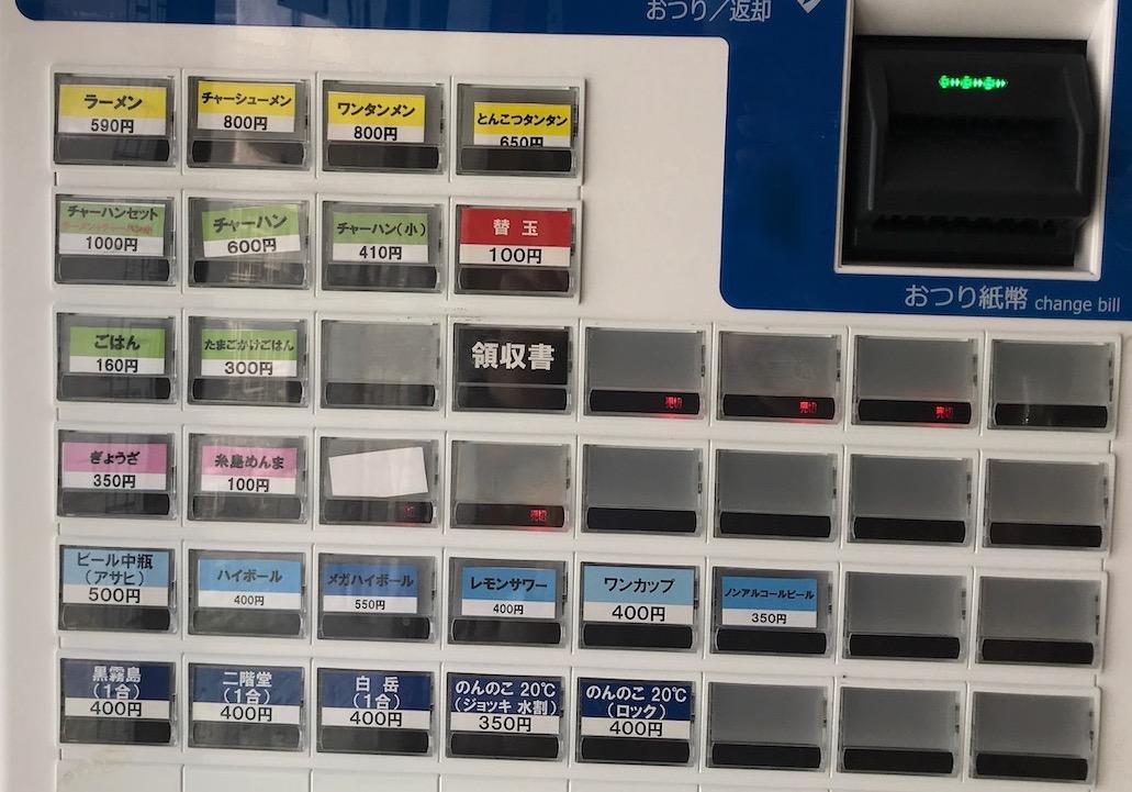 なおちゃんラーメン唐津店 食券機
