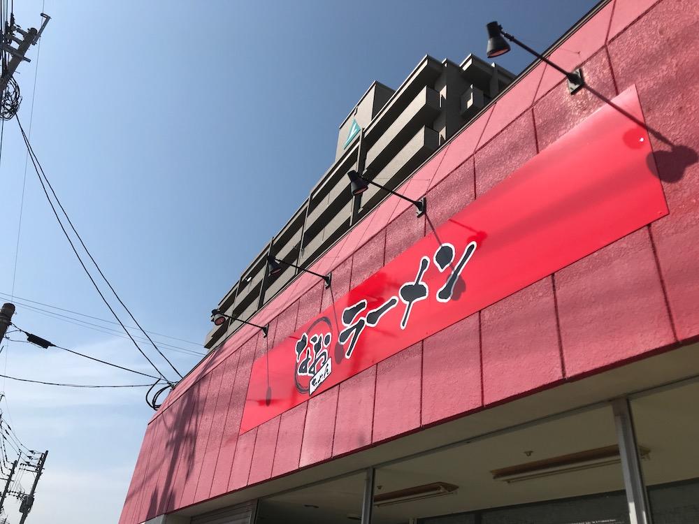 なおちゃんラーメン唐津店