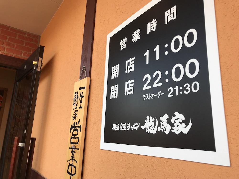 横浜家系龍馬家 大財店 営業時間