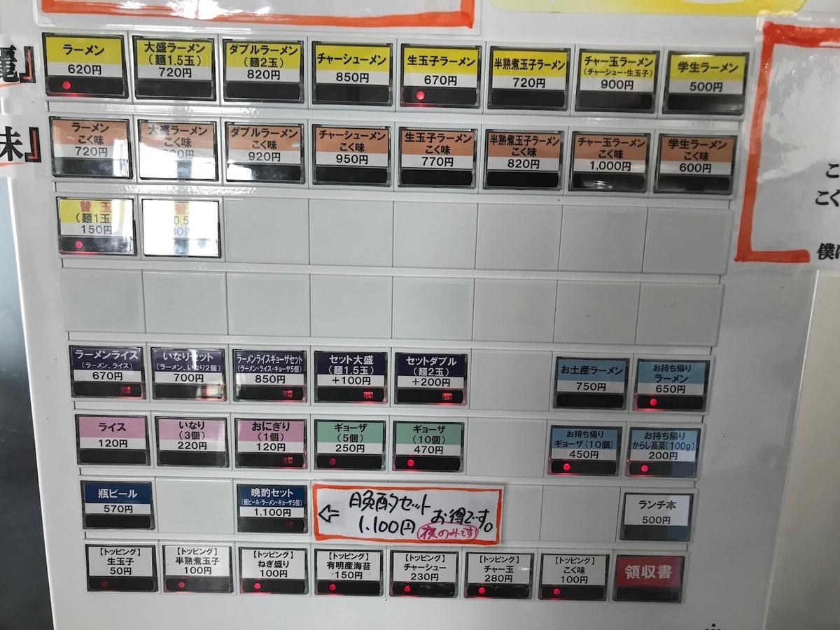 一休軒 呉服元町店 2021 食券機