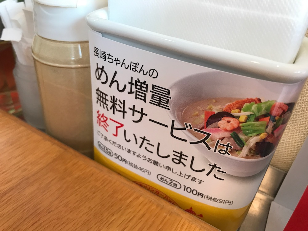 長崎ちゃんぽんリンガーハット めん増量サービス終了