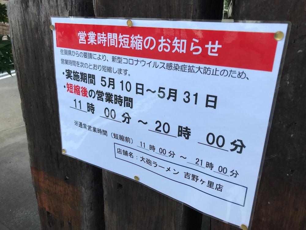 大砲ラーメン吉野ヶ里店 営業時間短縮のお知らせ