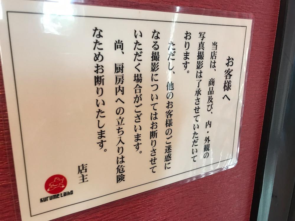 大砲ラーメン吉野ヶ里店 店内撮影可