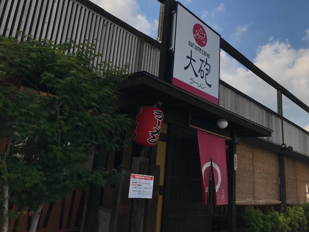 大砲ラーメン吉野ヶ里店