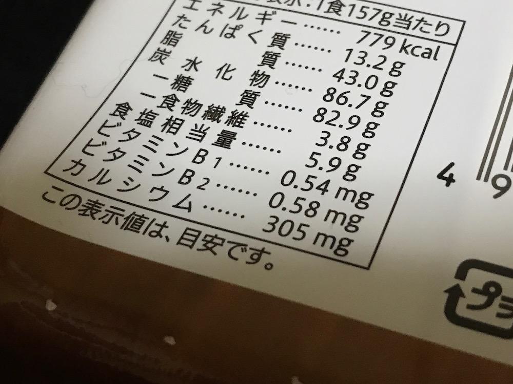 1分湯戻し 大盛ソース焼そば 食塩相当量