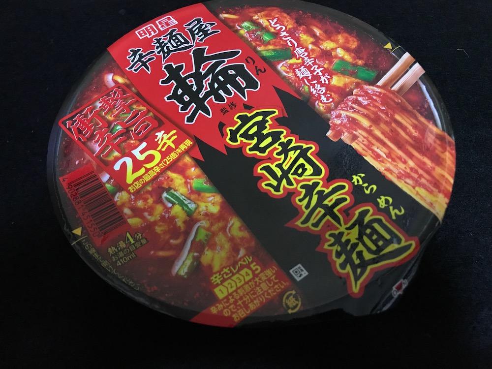 明星辛麺屋輪監修宮崎辛麺25辛