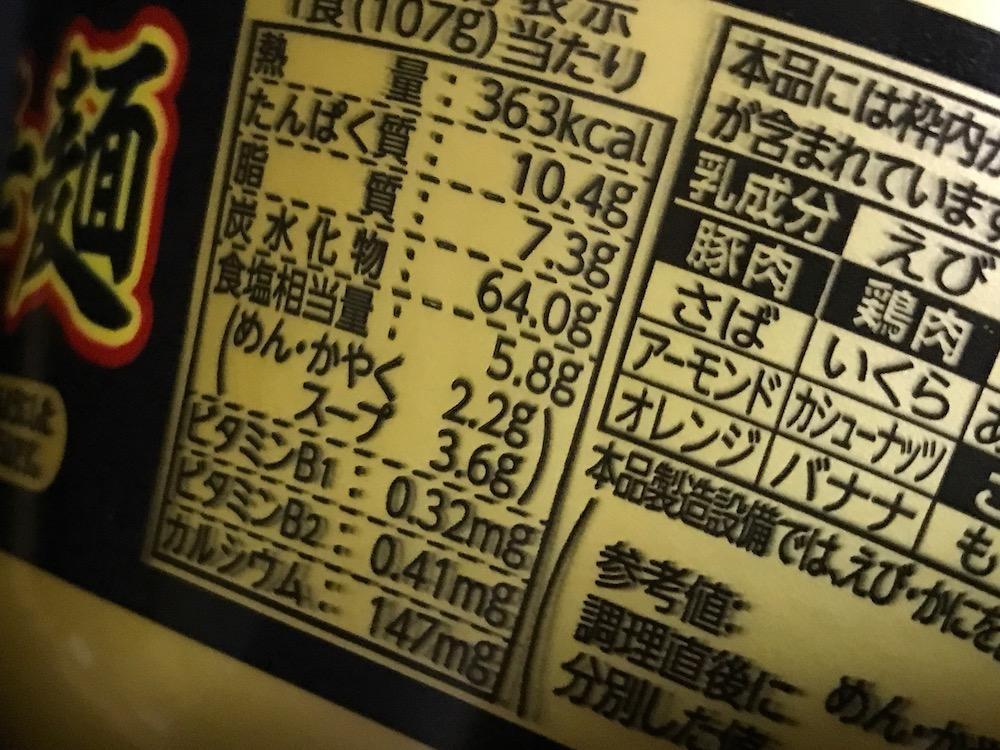 明星辛麺屋輪監修宮崎辛麺25辛 食塩相当量