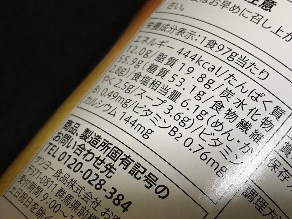 7プレミアム辛口シーフード 食塩相当量