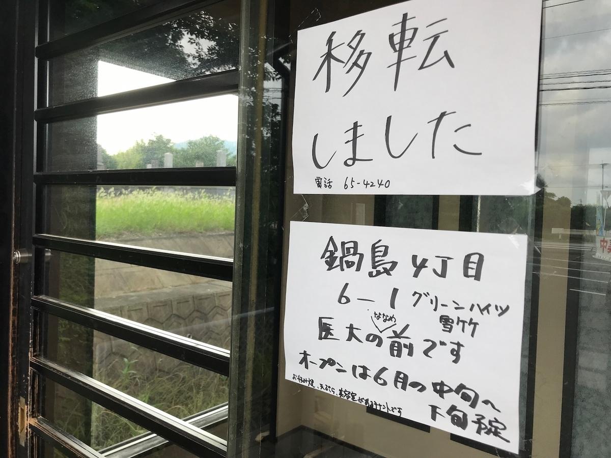 麺屋ぷいぷい 移転のお知らせ