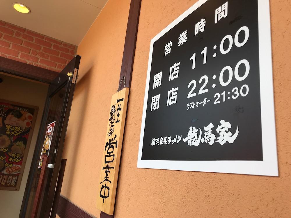 横浜家系ラーメン龍馬家 営業時間