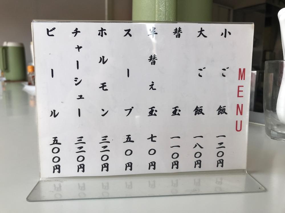 2021丸徳ラーメン メニュー単品