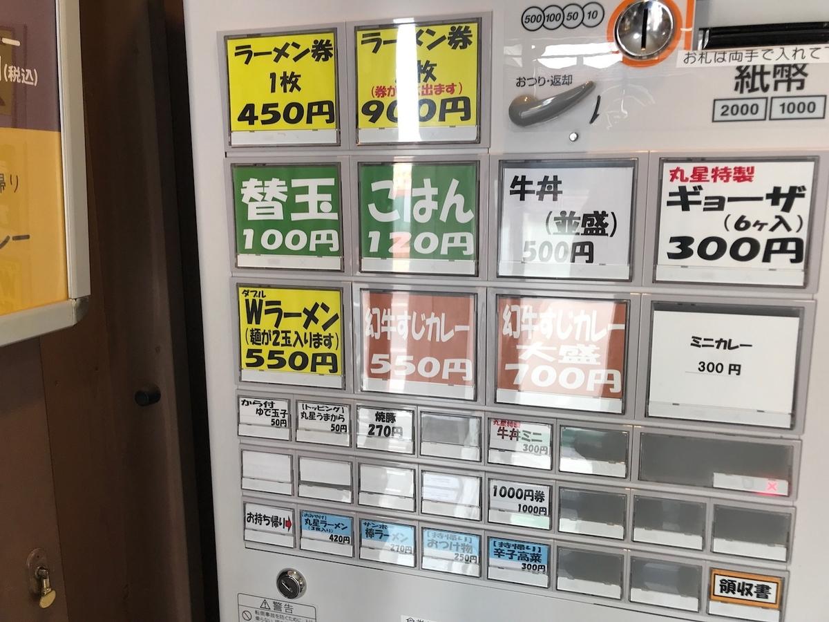 2021丸星中華そばセンター善導寺店 メニュー