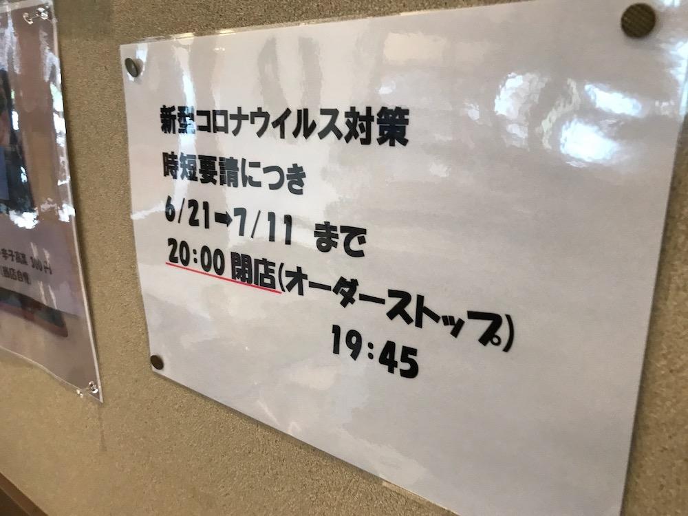 丸星中華そばセンター善導寺店2021.6〜7月までの営業時間