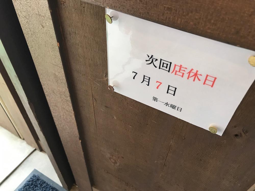 丸星中華そばセンター善導寺店 2021年7月7日 店休日