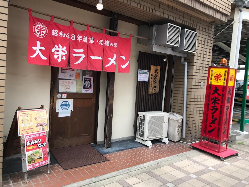 大栄ラーメン本店