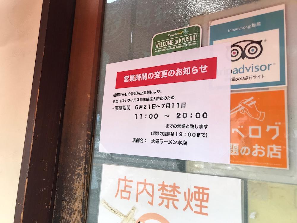 大栄ラーメン本店 営業時間