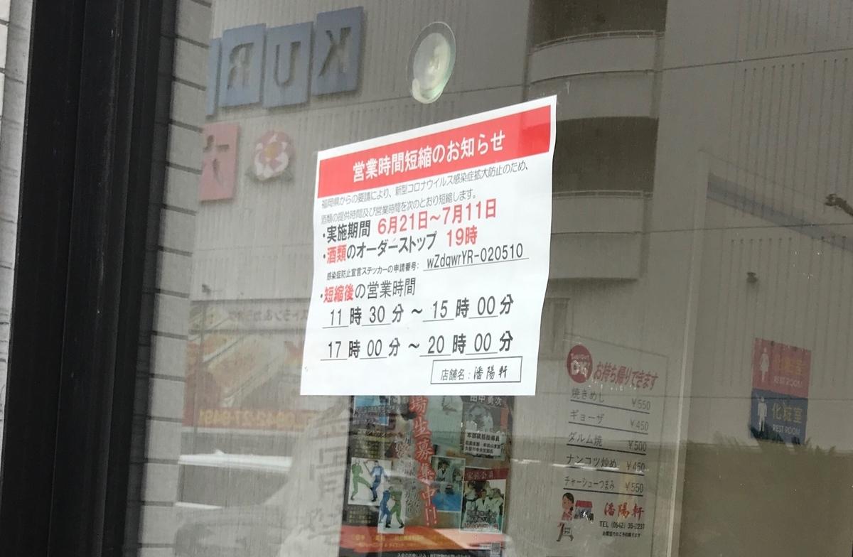 潘陽軒本店 時短営業