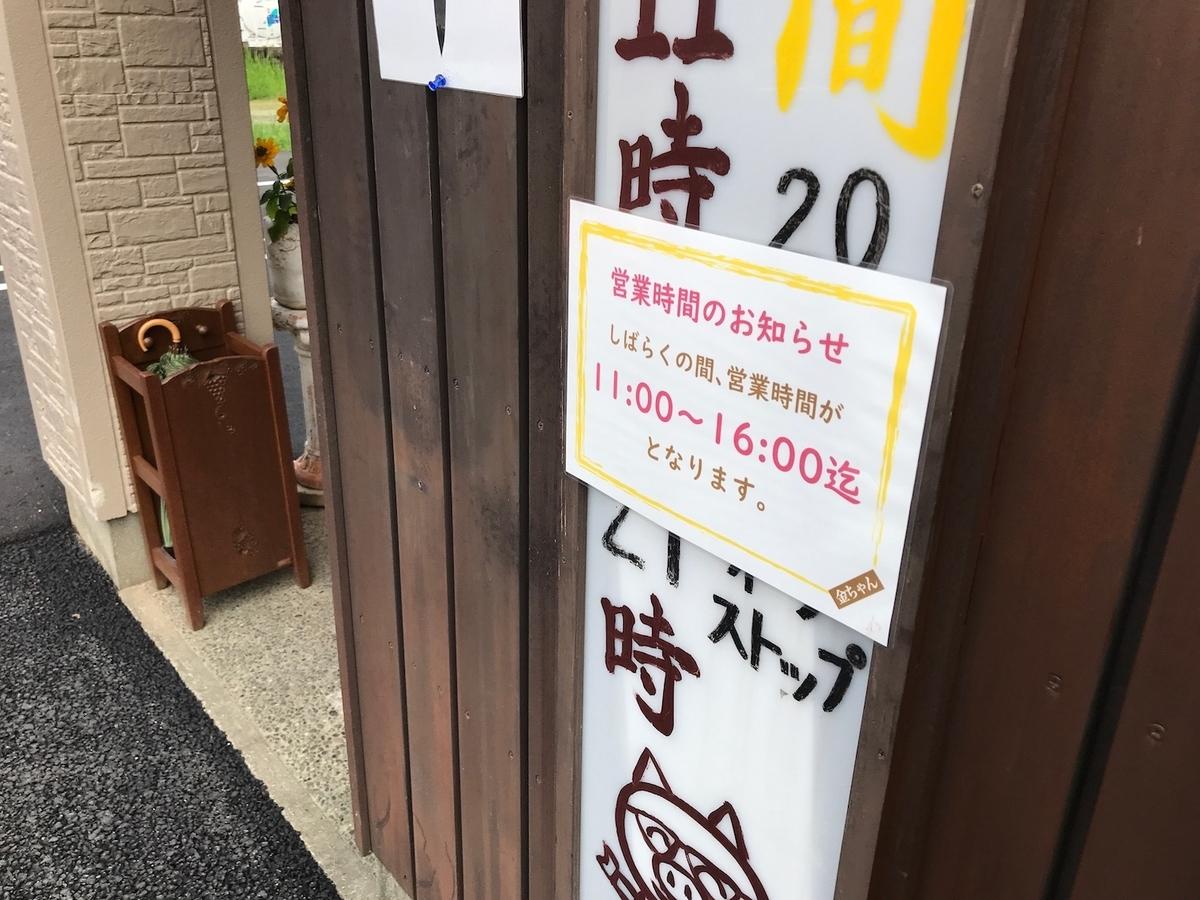 久留米ラーメン金ちゃん 時間短縮営業