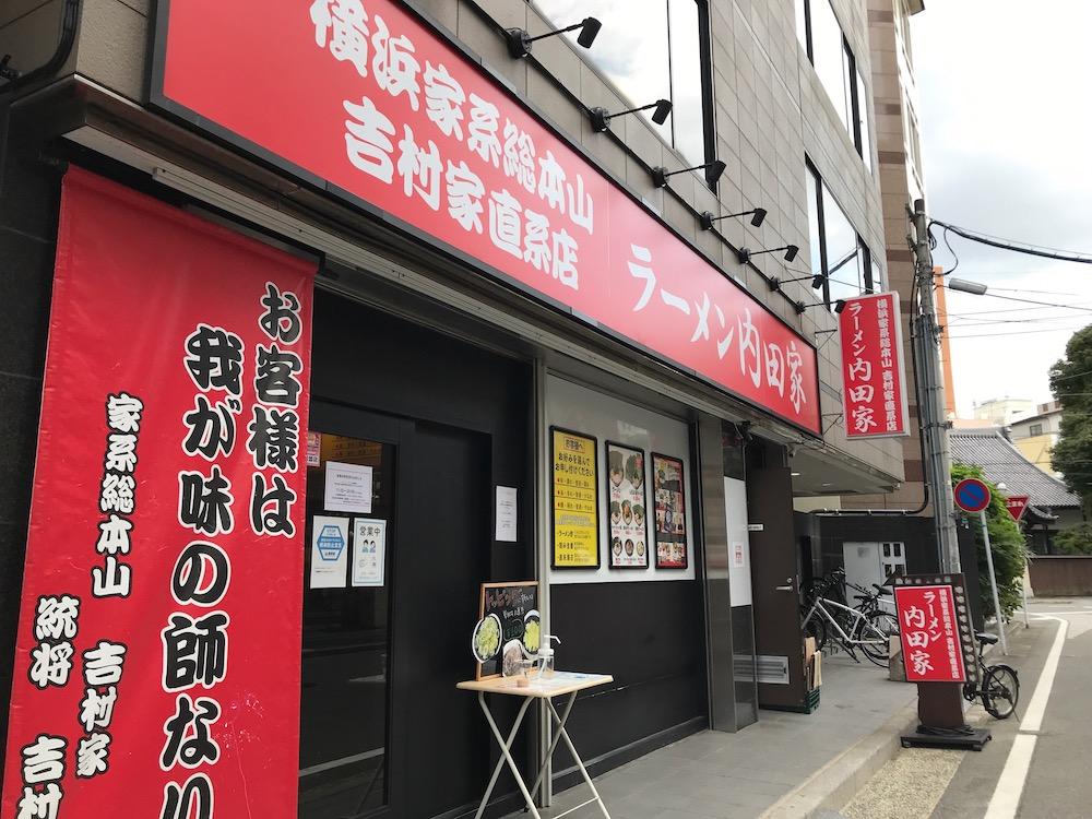 横浜家系総本山吉村家直系店 ラーメン内田屋