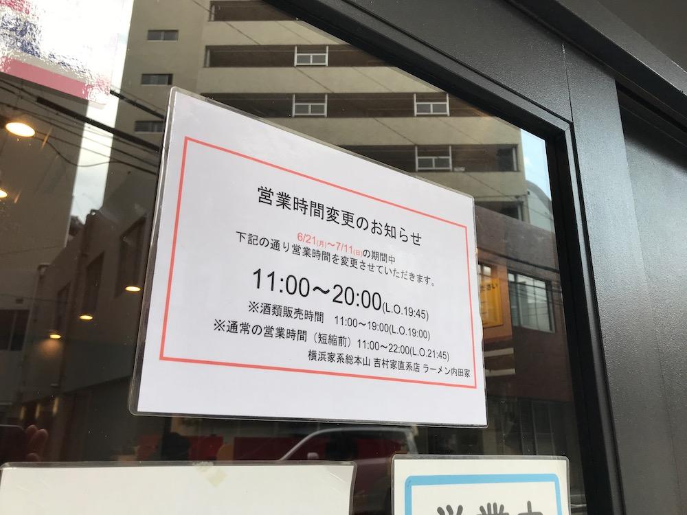 横浜家系総本山吉村家直系店 ラーメン内田屋 時間短縮営業